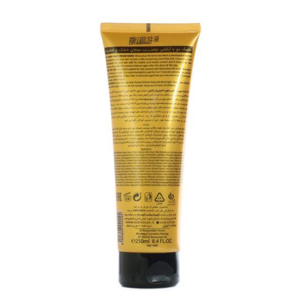 ماسک مو ردیست حاوی 40نوع روغن گیاهی مناسب موهای خشک وضعیف 250میل